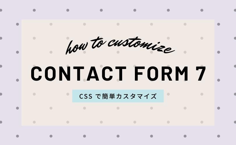 Contact Form7をCSSでおしゃれにカスタマイズ【コピペ用】