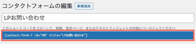 Contact Form 7ショートコード