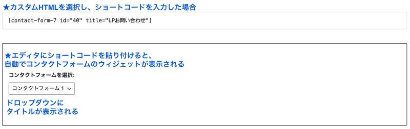 Contact Form 7ショートコード貼付