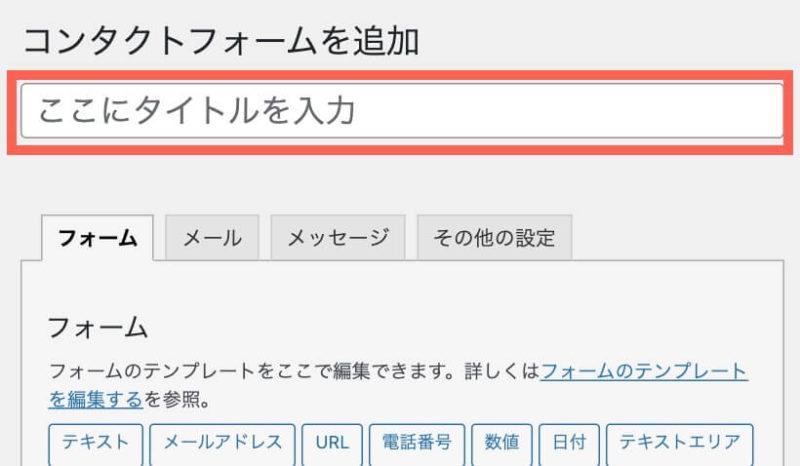 Contact Form 7タイトル